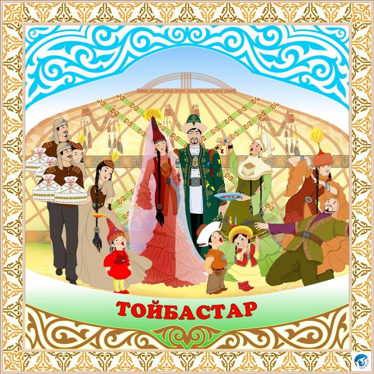 Поздравления со свадьбой казахском языке