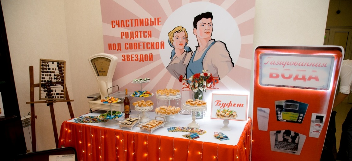 маме плакаты на вечеринку в стиле ссср арочных